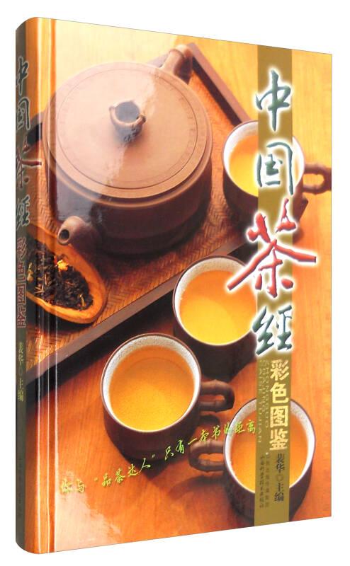 中国茶经彩色图鉴