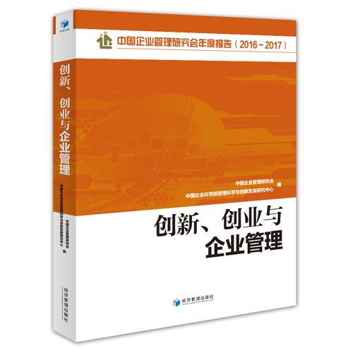 创新、创业与企业管理(中国企业管理研究会年度报告2016-2017)