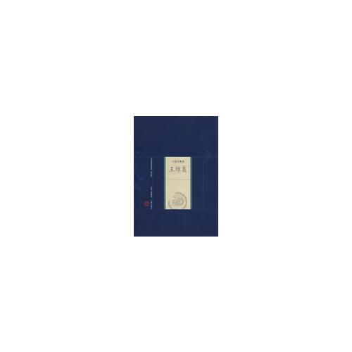 新版家庭藏书-名家选集卷-王维集