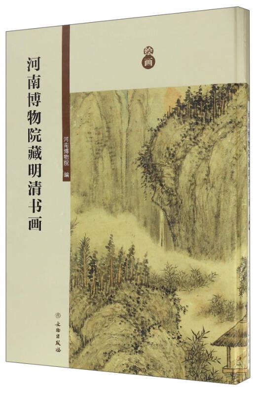 河南博物院藏明清书画(绘画)