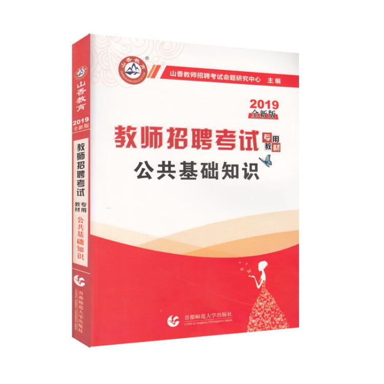 山香2019教师招聘考试专用教材公共基础知识