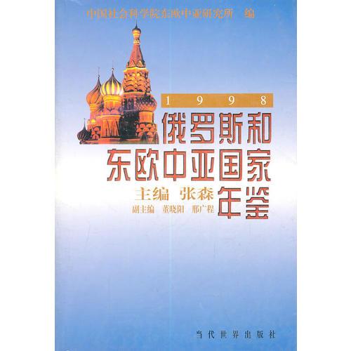 俄罗斯和东欧中亚国家年鉴