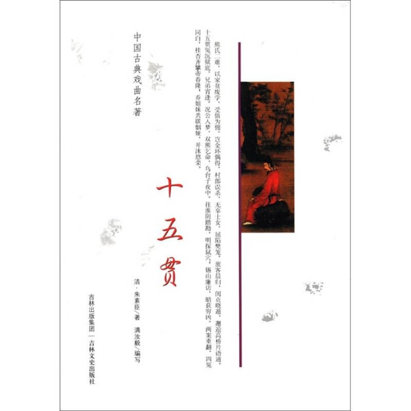 中国古典戏曲名著:十五贯