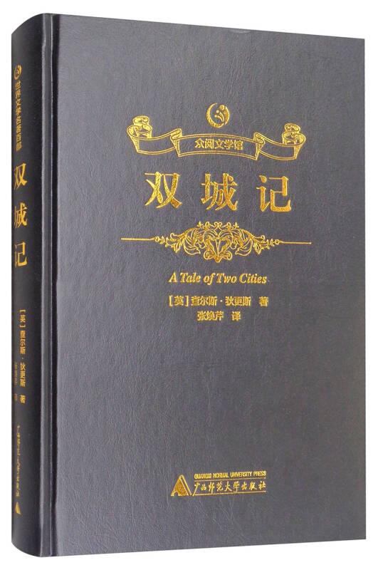 众阅文学馆:双城记