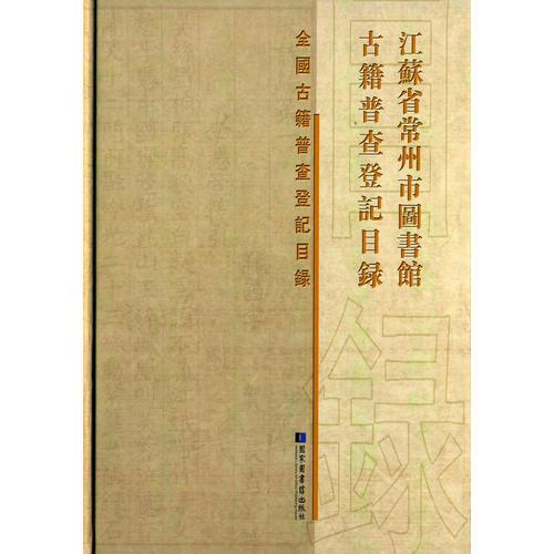 江苏省常州市图书馆古籍普查登记目录