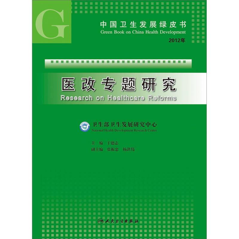 2012年中国卫生发展绿皮书:医改专题研究