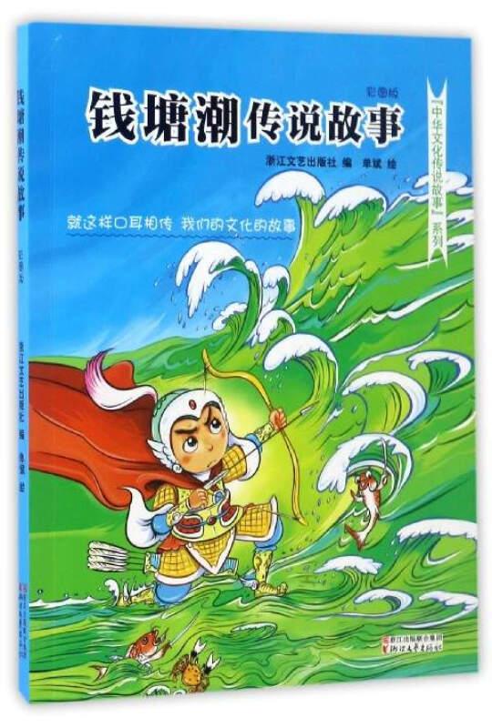 """""""中华文化传说故事""""系列:钱塘潮传说故事(彩图版)"""