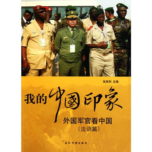我的中国印象 外国军官眼中的中国(法语篇)