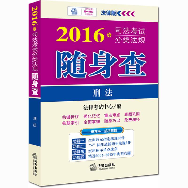 2016年司法考试分类法规随身查:刑法
