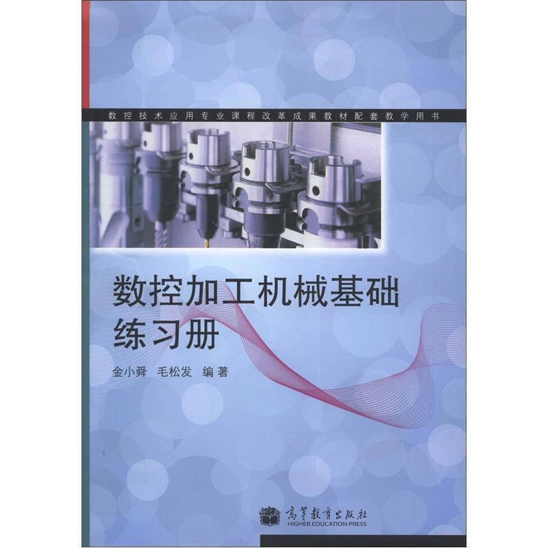 数控技术应用专业课程改革成果教材配套教学用书:数控加工机械基础练习册