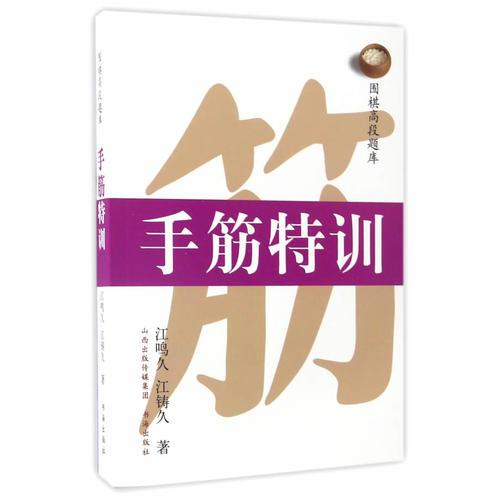 围棋高段题库·手筋特训