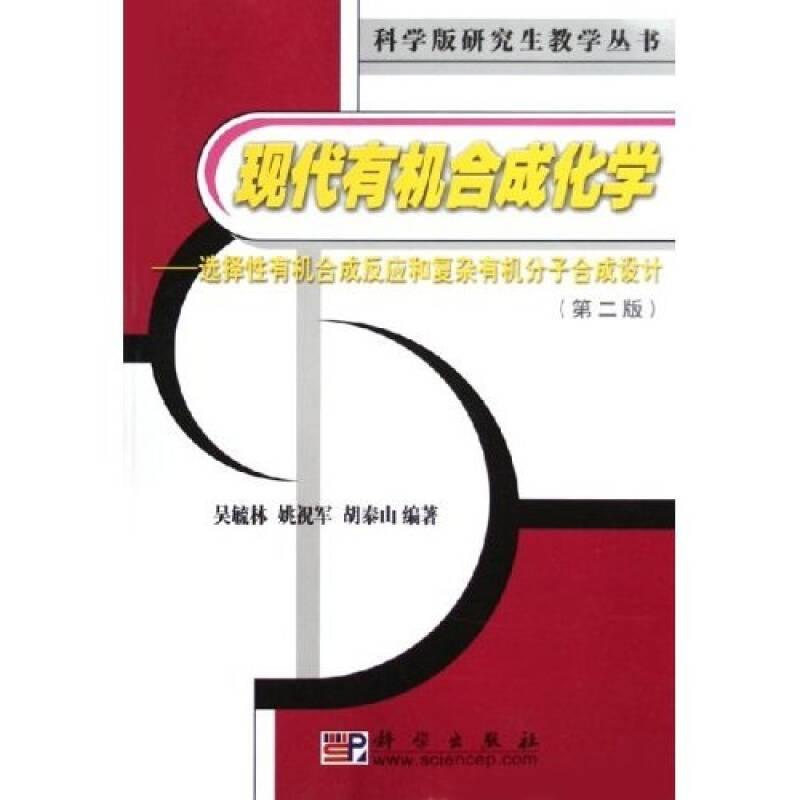 科学版研究生教学丛书·现代有机合成化学:选择性有机合成反应和复杂有机分子合成设计