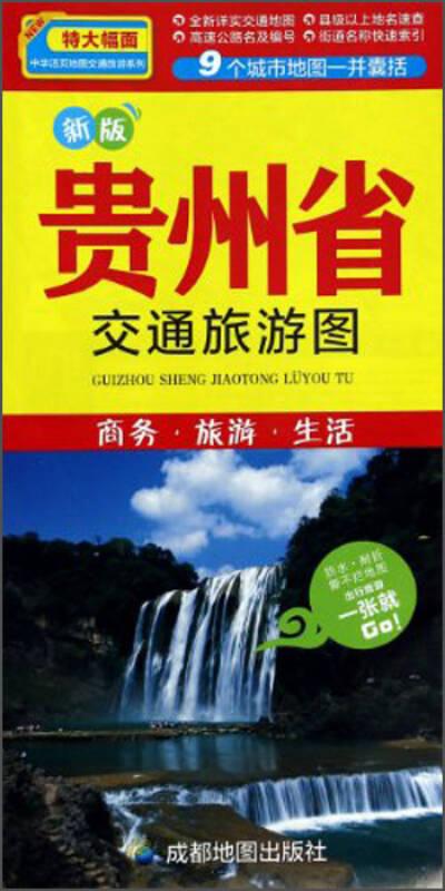 贵州省旅游交通图(新版)