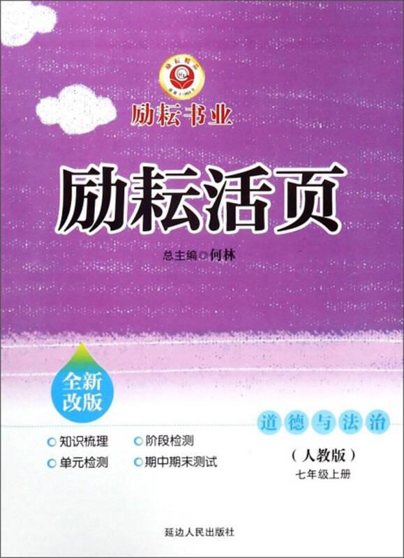 励耘活页:道德与法治(七年级上 人教版 全新改版)