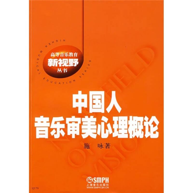中国人音乐审美心理概论