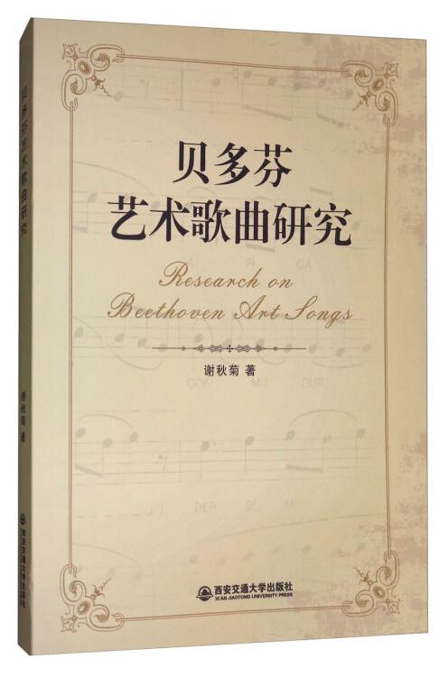 贝多芬艺术歌曲研究