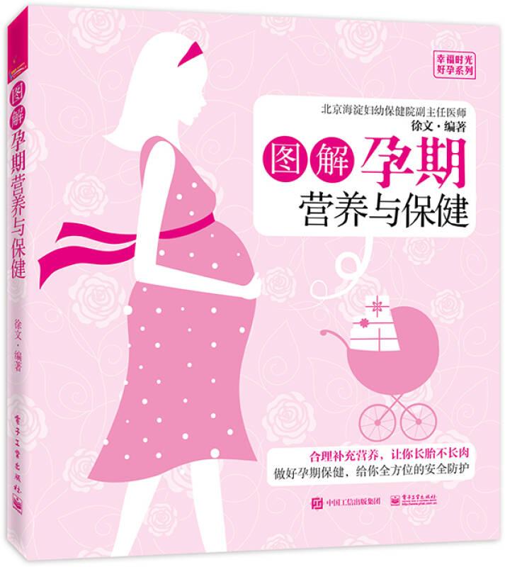 图解孕期营养与保健