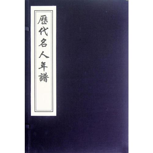 历代名人年谱(线装雕版印刷 一函十册)