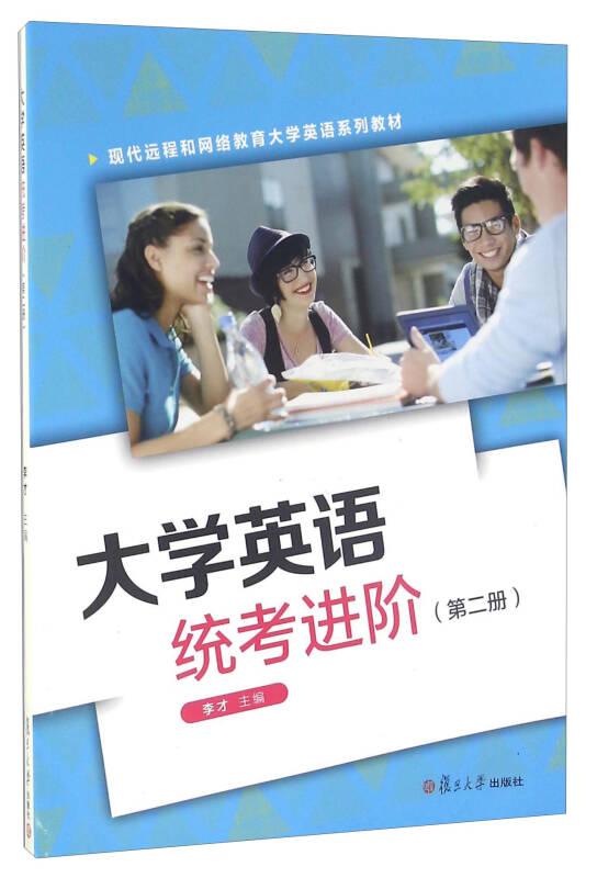 大学英语统考进阶(第二册)