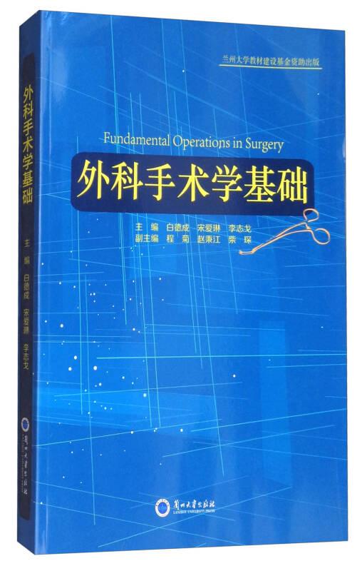 外科手术学基础