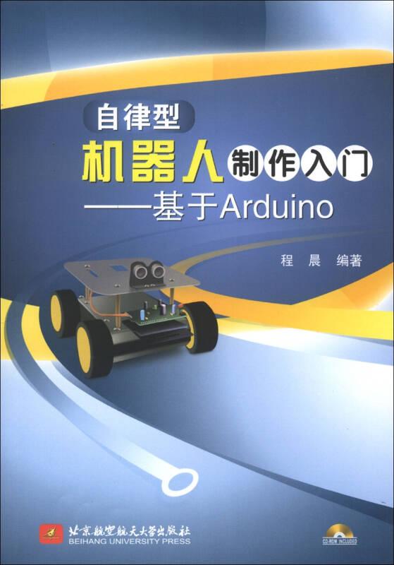 自律型机器人制作入门:基于Arduino