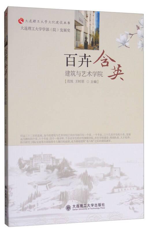 大连理工大学文化建设丛书·百卉含英:建筑与艺术学院