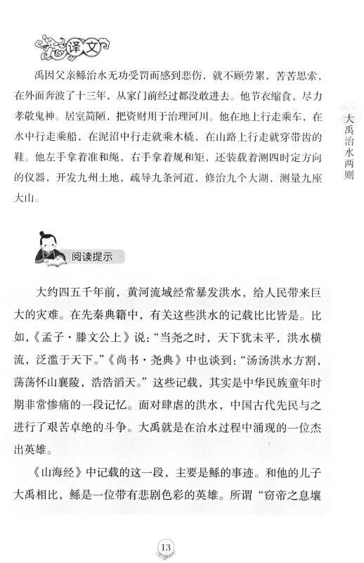 中华诵·经典素读教程系列:中华经典素读本 第十三册