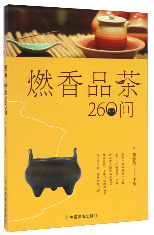 燃香品茶260问