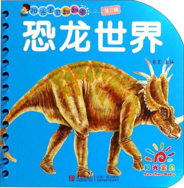 阳光宝贝翻翻卡第二辑:恐龙世界