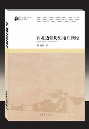 西北边疆历史地理概论