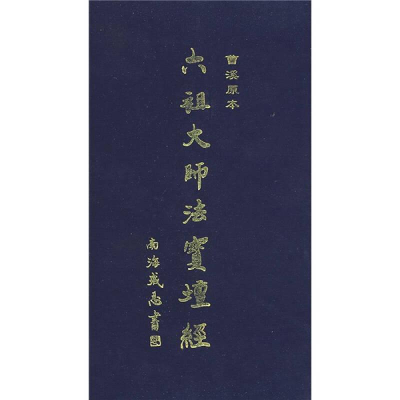 六祖大师法宝坛经(曹溪原本上下)