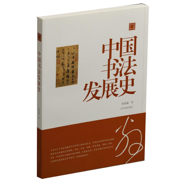 陈振濂学术著作集·中国书法发展史