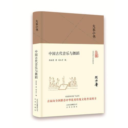 大家小书-中国古代音乐与舞蹈(精)