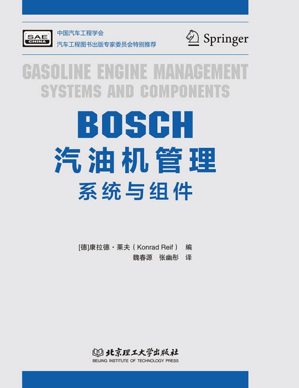 BOSCH汽油机管理(系统与组件)