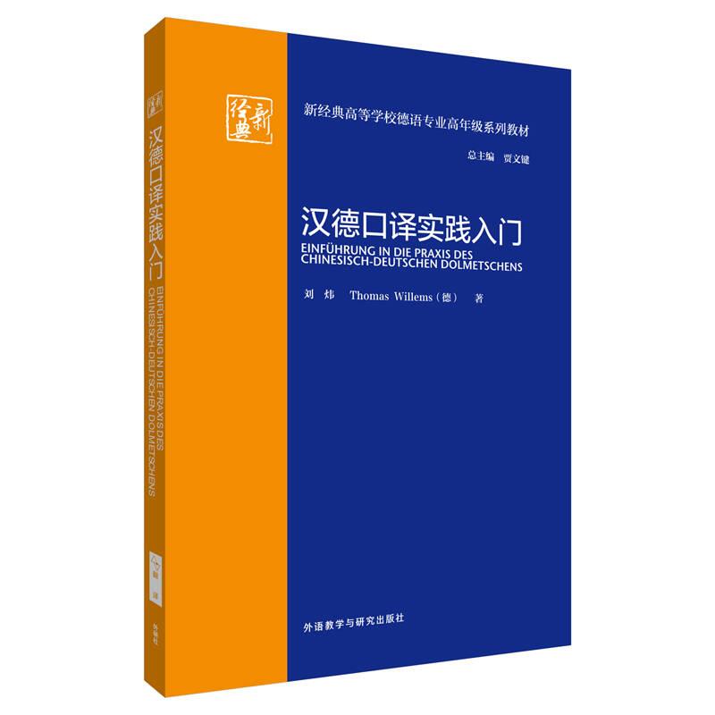 汉德口译实践入门(新经典高等学校德语专业高年级系列教材)