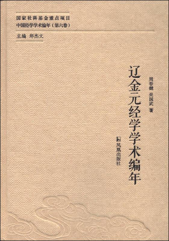 辽金元经学学术编年