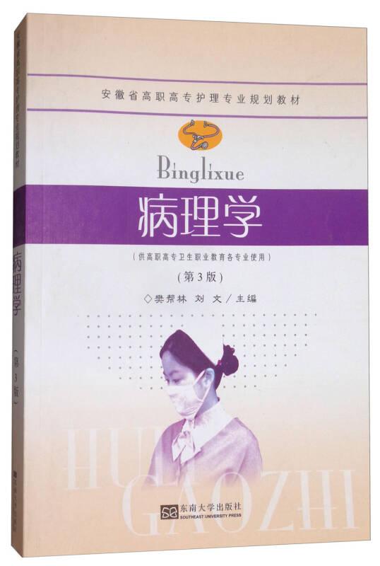 病理学(供高职高专卫生职业教育各专业使用 第3版)