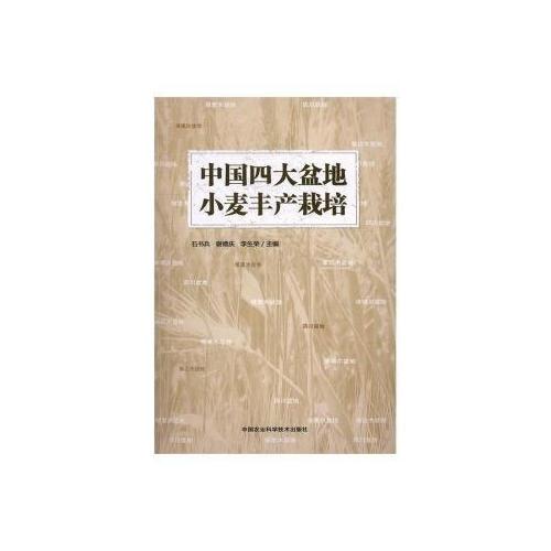 中国四大盆地小麦丰产栽培