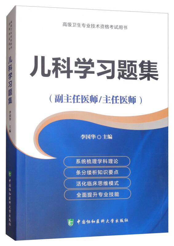 儿科学习题集集(副主任医师/主任医师)/高级卫生专业技术资格考试用书