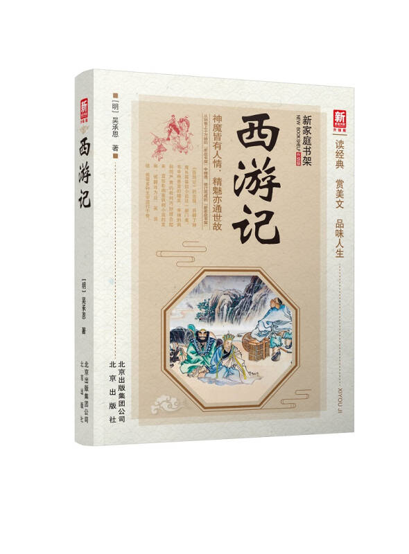 新家庭书架(升级版):西游记