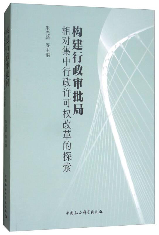 构建行政审批局:相对集中行政许可权改革的探索