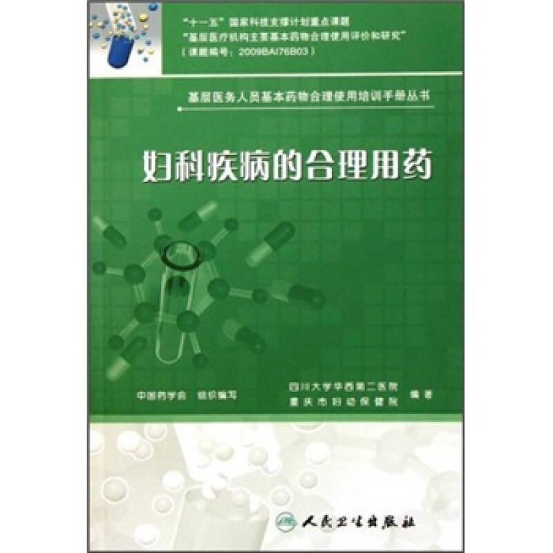 基层医务人员基本药物合理使用培训手册丛书·妇科疾病的合理用药