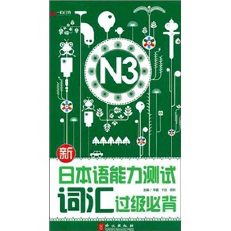 新日本语能力测试词汇过级必背N3