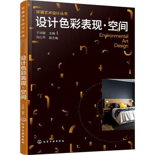环境艺术设计丛书--设计色彩表现·空间(于洪顺)