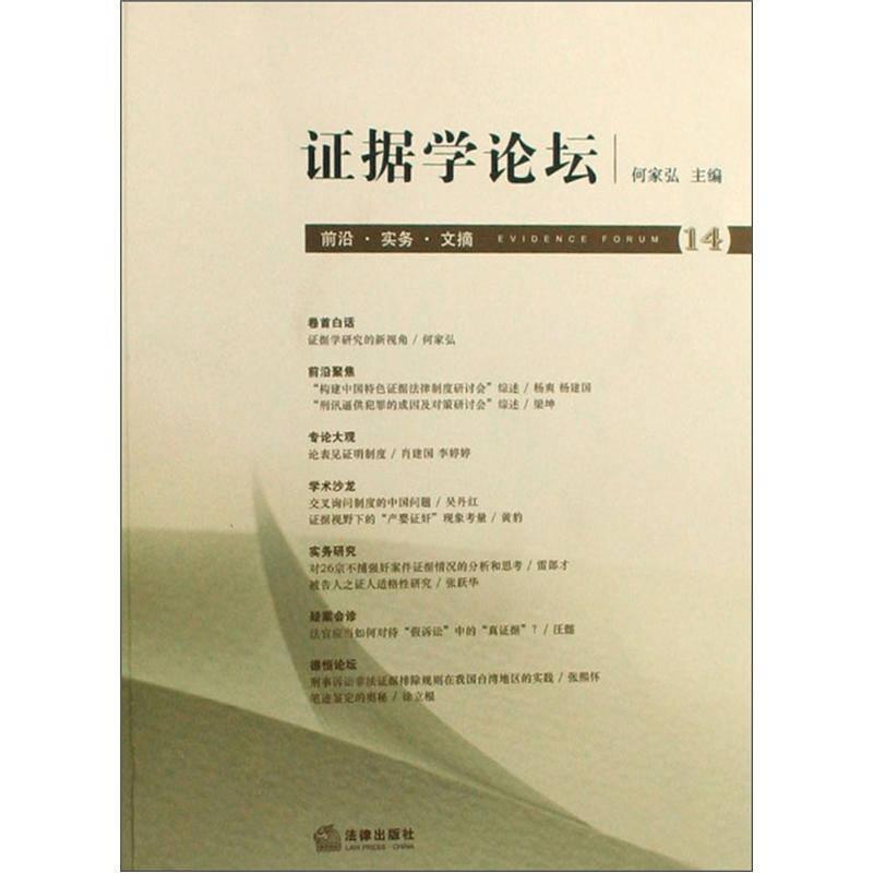 证据学论坛(第14卷):前沿·实务·文摘