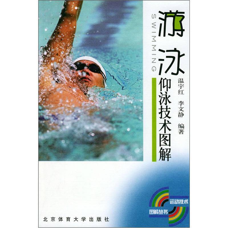 游泳:仰泳技术图解