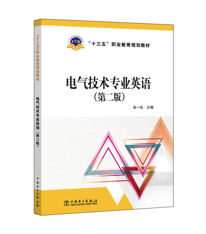 """""""十三五""""职业教育规划教材 电气技术专业英语(第二版)"""