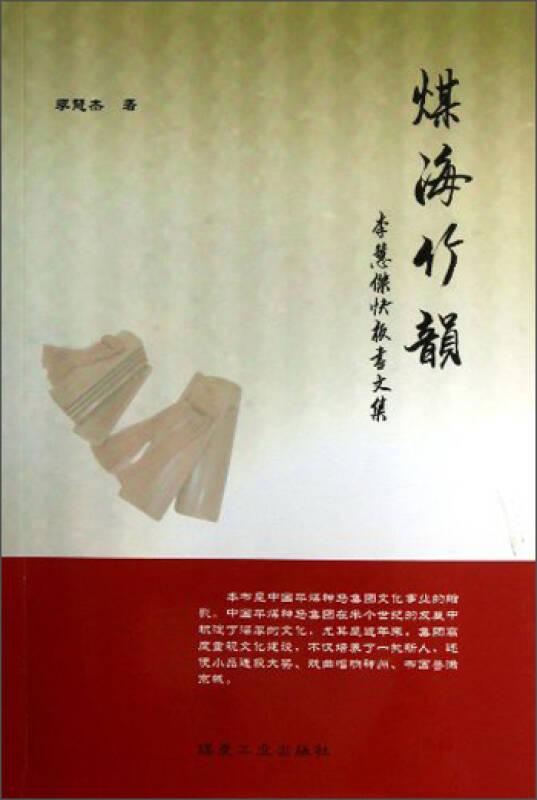 煤海竹韵(李慧杰快板书文集)
