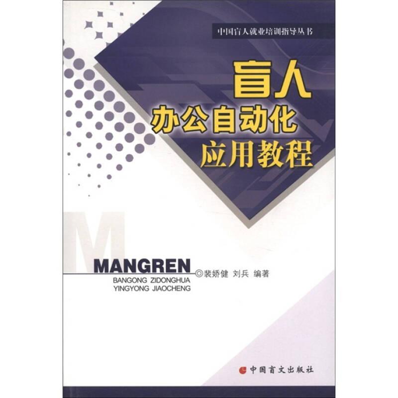 中国盲人就业培训指导丛书:盲人办公自动化应用教程