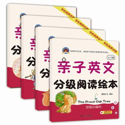 亲子英文分级阅读绘本·入门级(骄傲的橡树)(农夫和鹰)(千镜之屋)(狐狸和蝉)